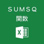 Excelで2乗してから合計を求めるSUMSQ関数の使い方