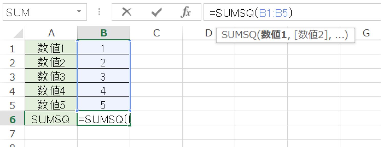 Excelで2乗してから合計を求めるSUMSQ関数の使い方1