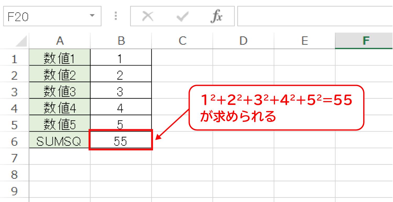Excelで2乗してから合計を求めるSUMSQ関数の使い方2