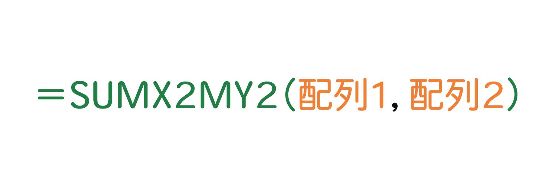 Excelで2つの配列の2乗の引き算を合計するSUMX2MY2関数の使い方1