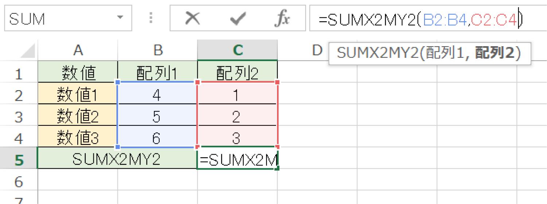 Excelで2つの配列の2乗の引き算を合計するSUMX2MY2関数の使い方3