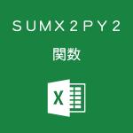 Excelで2つの配列の2乗の足し算を合計するSUMX2PY2関数の使い方