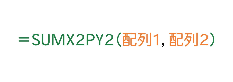 Excelで2つの配列の2乗の足し算を合計するSUMX2PY2関数の使い方1