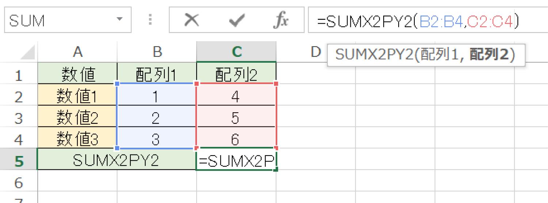 Excelで2つの配列の2乗の足し算を合計するSUMX2PY2関数の使い方3