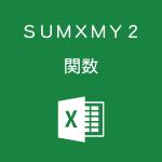 Excelで2つの配列の引き算を2乗して合計するSUMXMY2関数の使い方