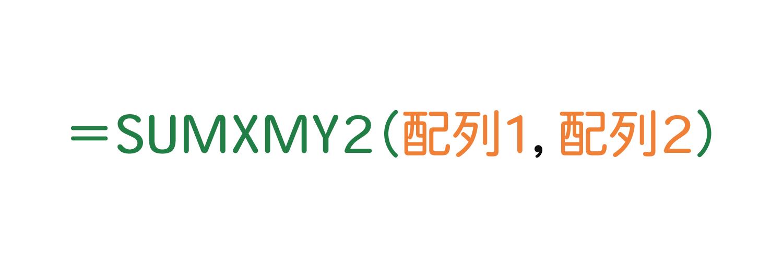 Excelで2つの配列の引き算を2乗して合計するSUMXMY2関数の使い方1