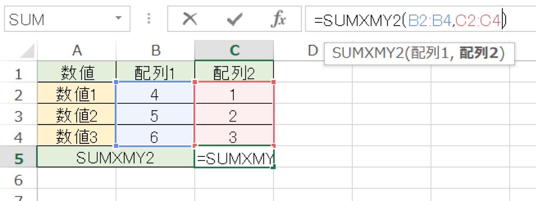 Excelで2つの配列の引き算を2乗して合計するSUMXMY2関数の使い方2