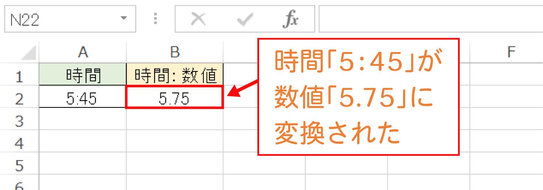 Excelで時間を数値に変換する方法「例 7:30→7.5」2