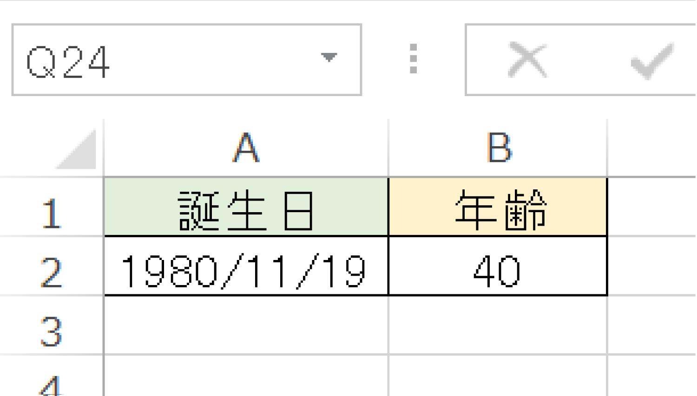 Excelで誕生日から年齢を自動で計算する方法3