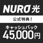 【NURO光】Zoomにおすすめの超高速インターネット回線について