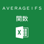 Excelで複数の条件に一致したセルの平均を求めるAVERAGEIFS関数の使い方