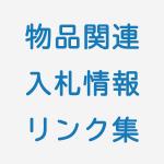 【物品入札】全国都道府県庁・入札情報リンク集