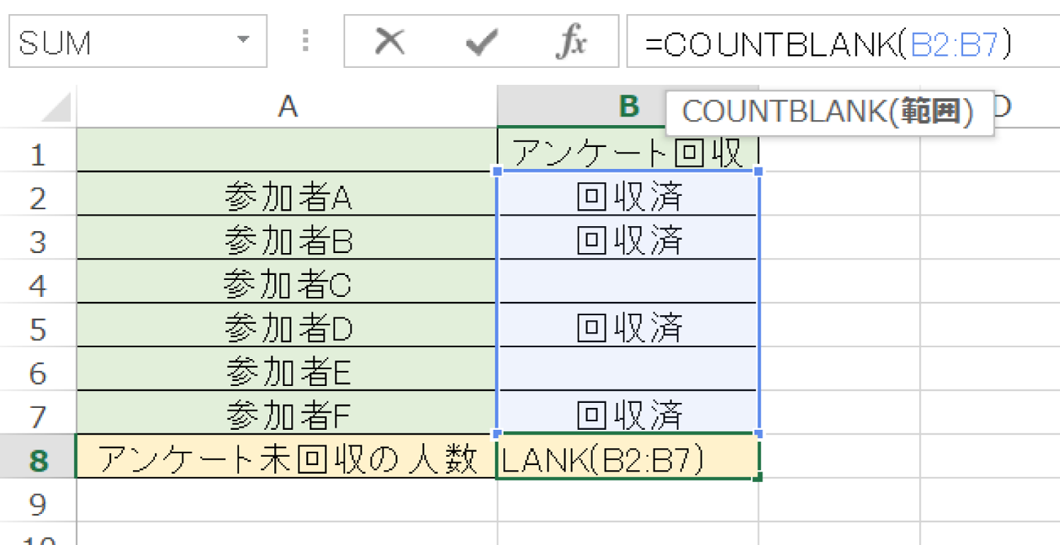Excelで空白のセルの個数を数えるCOUNTBLANK関数の使い方2