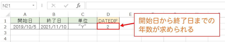 Excelで2つの日付の間の年数・月数を計算するDATEDIF関数の使い方3