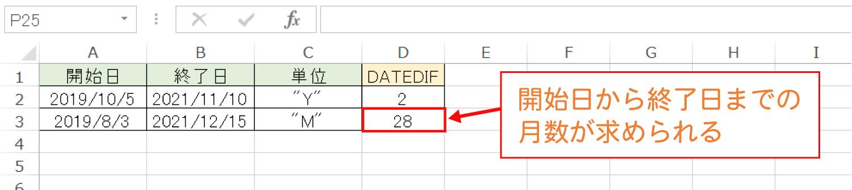 Excelで2つの日付の間の年数・月数を計算するDATEDIF関数の使い方4