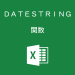 Excelで年を「和暦」で表示するDATESTRING関数の使い方