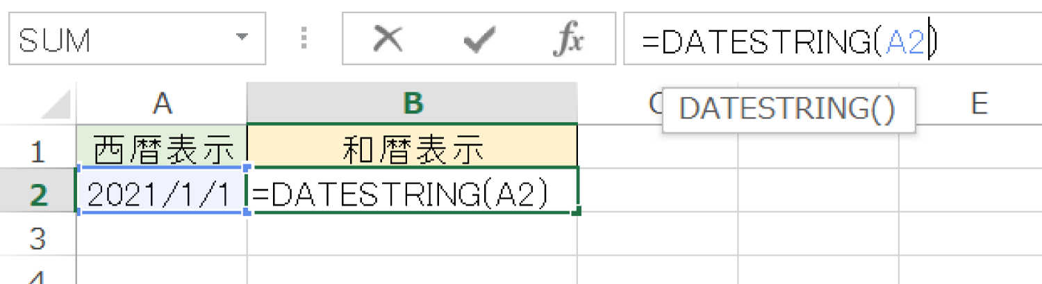 Excelで年を「和暦」で表示するDATESTRING関数の使い方2