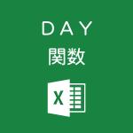 Excelで年月日から「日」だけを取るDAY関数の使い方
