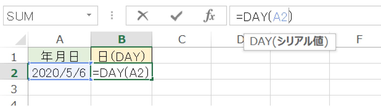 Excelで年月日から「日」だけを取るDAY関数の使い方2