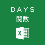 Excelで2つの日付の間の日数を計算するDAYS関数の使い方