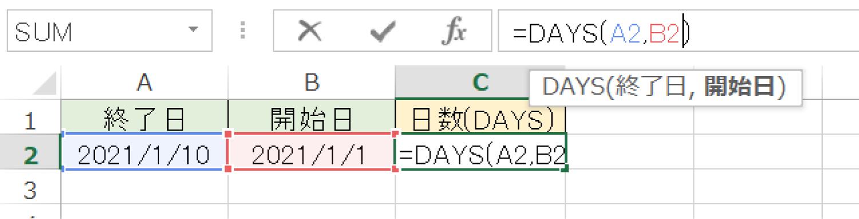 Excelで2つの日付の間の日数を計算するDAYS関数の使い方2