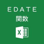 Excelで指定した月だけ前後した日付を求めるEDATE関数の使い方