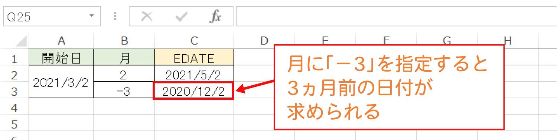 Excelで指定した月だけ前後した日付を求めるEDATE関数の使い方4