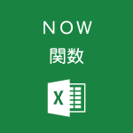 Excelで現在の日時を自動入力するNOW関数の使い方