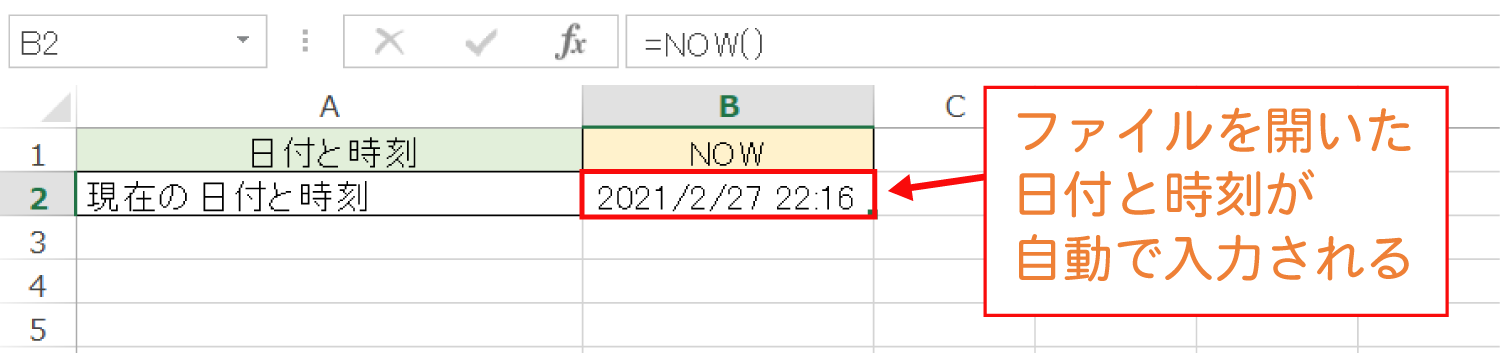 Excelで現在の日時を自動入力するNOW関数の使い方3