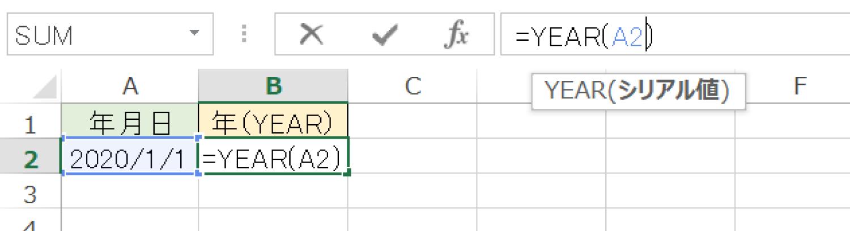 Excelで年月日から「年」だけを取るYEAR関数の使い方2