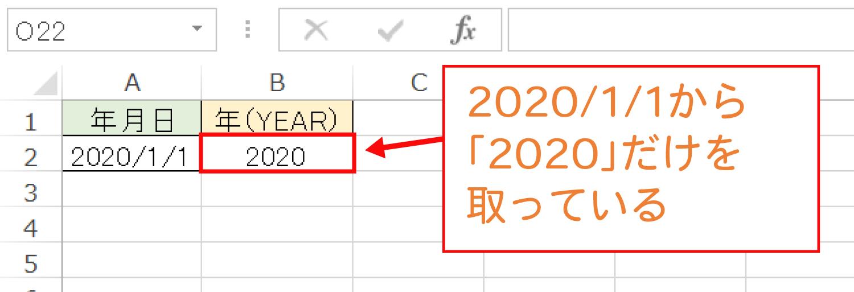 Excelで年月日から「年」だけを取るYEAR関数の使い方3