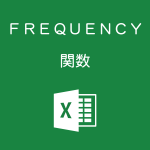 Excelで指定した区間内のセルを数えるFREQUENCY関数の使い方