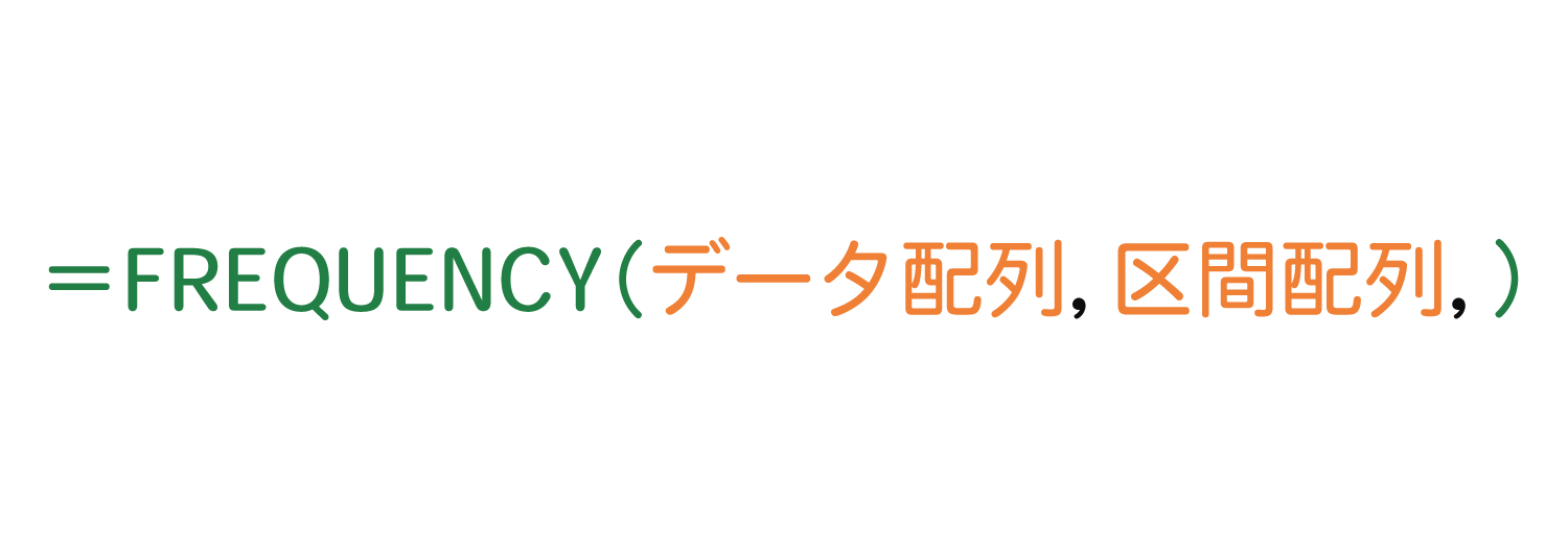 Excelで指定した区間内のセルを数えるFREQUENCY関数の使い方1