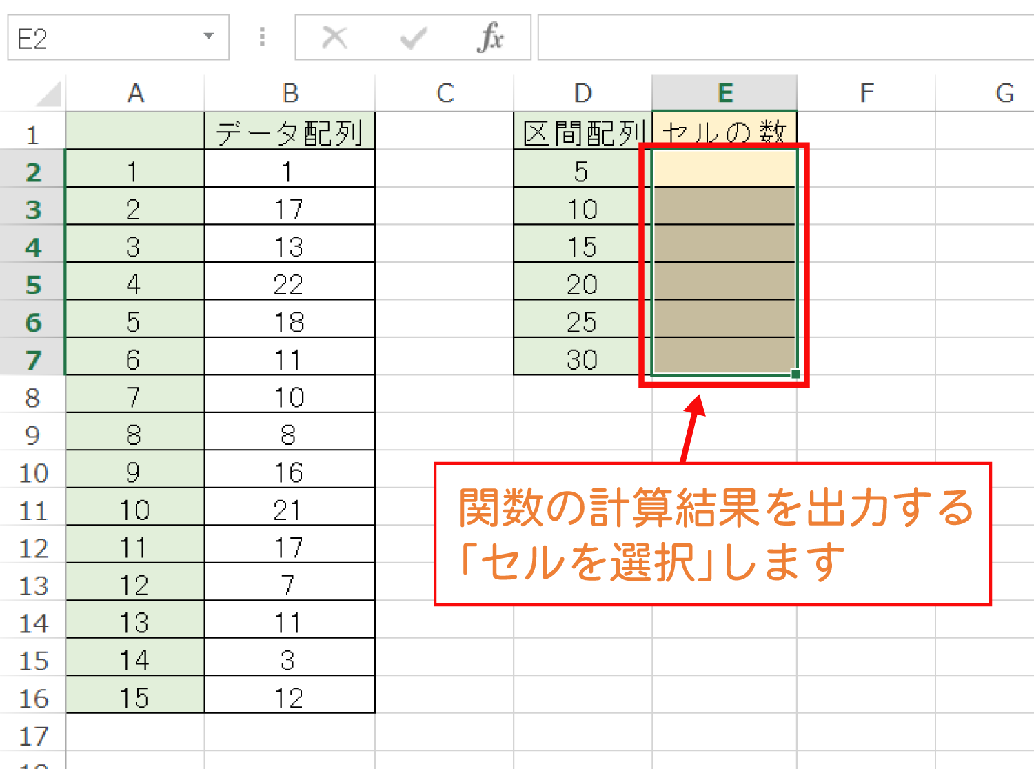 Excelで指定した区間内のセルを数えるFREQUENCY関数の使い方4