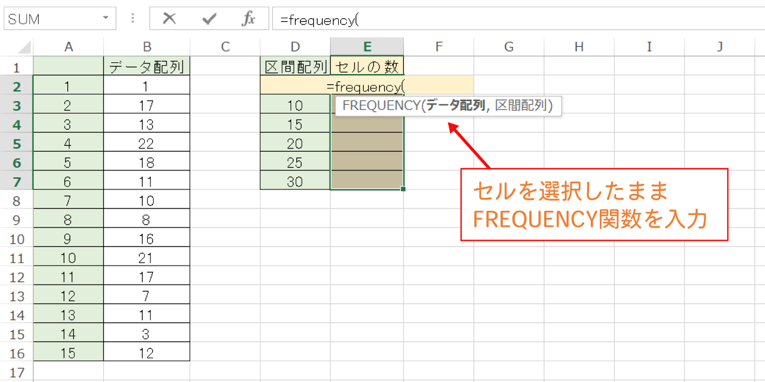 Excelで指定した区間内のセルを数えるFREQUENCY関数の使い方5