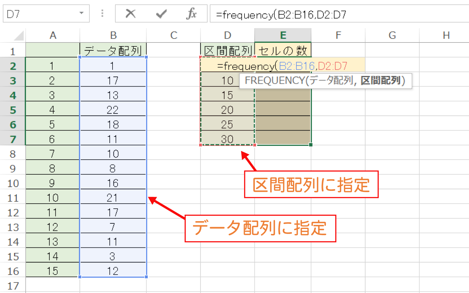 Excelで指定した区間内のセルを数えるFREQUENCY関数の使い方6