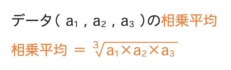 Excelで相乗平均(掛け合わせの平均)を求めるGEOMEAN関数の使い方2
