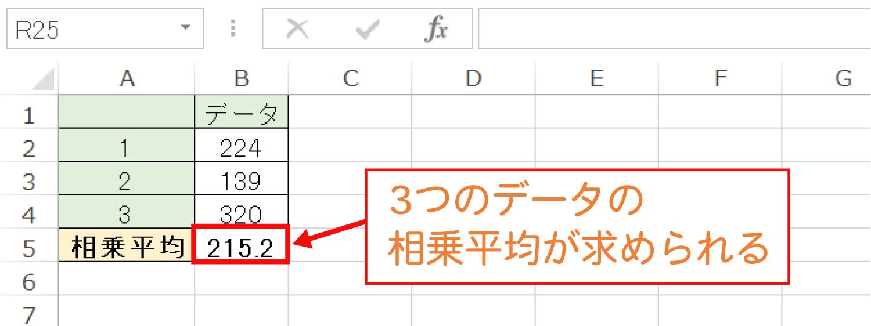 Excelで相乗平均(掛け合わせの平均)を求めるGEOMEAN関数の使い方4
