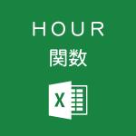 Excelで時刻から「時」だけを取るHOUR関数の使い方