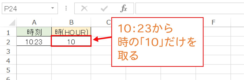 Excelで時刻から「時」だけを取るHOUR関数の使い方3
