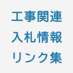 【工事入札】全国都道府県庁・入札情報リンク集