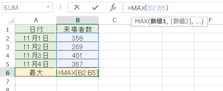 Excelで数値が入力されたセルの最大値を求めるMAX関数の使い方2