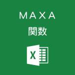 Excelでデータが入力されたセルの最大値を求めるMAXA関数の使い方