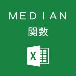 Excelで中央値を求めるMEDIAN関数の使い方