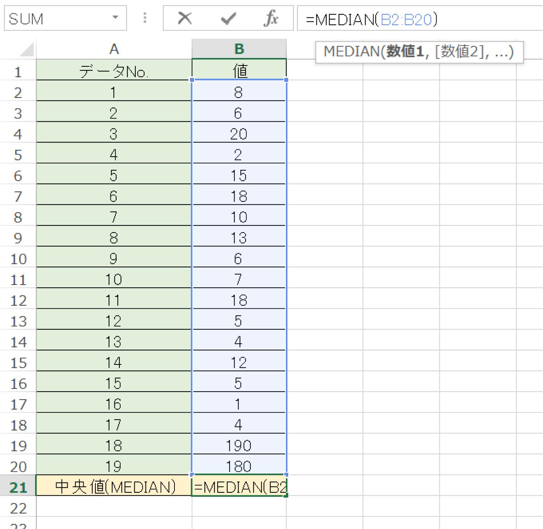 Excelで中央値を求めるMEDIAN関数の使い方4