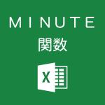 Excelで時刻から「分」だけを取るMINUTE関数の使い方