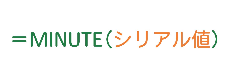 Excelで時刻から「分」だけを取るMINUTE関数の使い方1