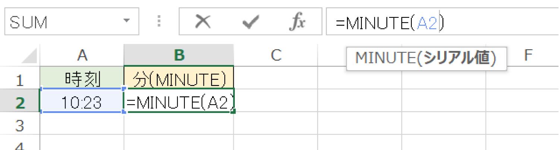 Excelで時刻から「分」だけを取るMINUTE関数の使い方2