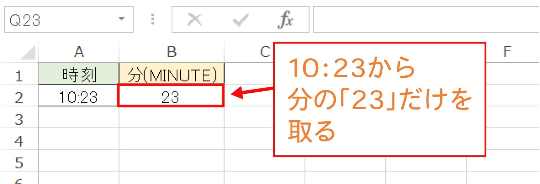 Excelで時刻から「分」だけを取るMINUTE関数の使い方3