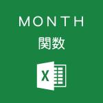 Excelで年月日から「月」だけを取るMONTH関数の使い方